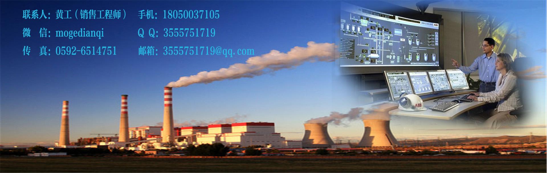 厦门莫格电气自动化有限公司