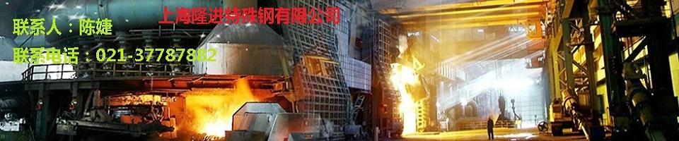 上海隆进特殊钢有限公司
