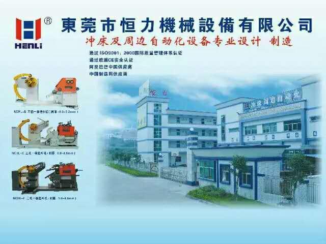 东莞市恒力机械设备有限公司