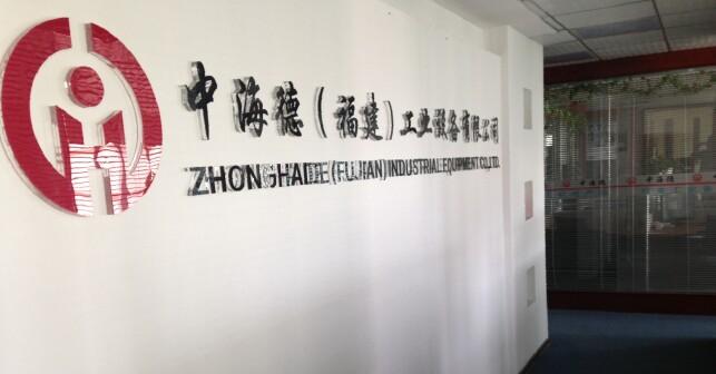 中海德(福建)工业设备有限公司上海分公司