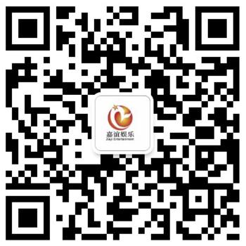 广州嘉谊文化传媒经纪公司