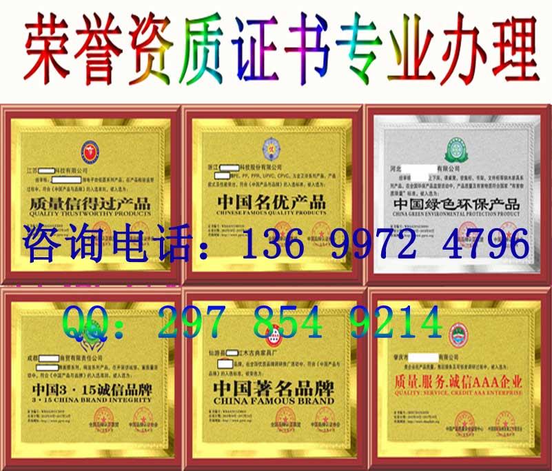 广州兴臻忆企业资质认证咨询有限公司