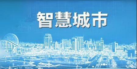 浅析智慧城市理念对城市发展的影响