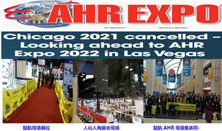 2022年美国暖通、空调、制冷、自控、空气净化展AHR